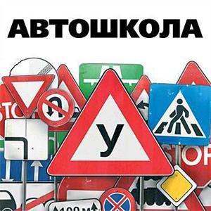 Автошколы Долинска