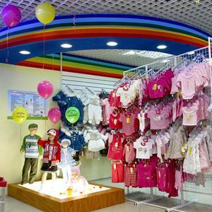 Детские магазины Долинска