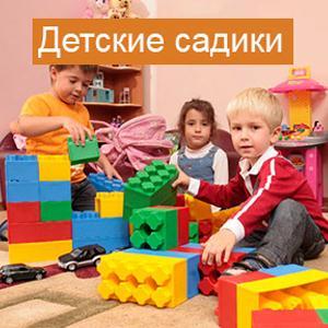 Детские сады Долинска