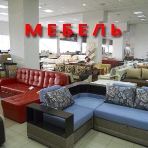 Магазины мебели Долинска