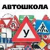 Автошколы в Долинске