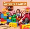 Детские сады в Долинске