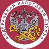 Налоговые инспекции, службы в Долинске