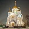 Религиозные учреждения в Долинске