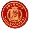 Военкоматы, комиссариаты в Долинске