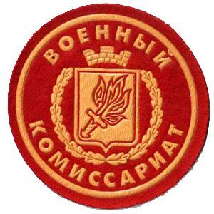 Военкоматы, комиссариаты Долинска