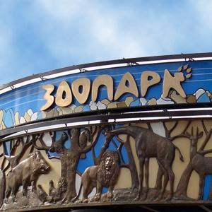 Зоопарки Долинска